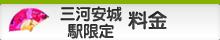 三河安城駅限定料金